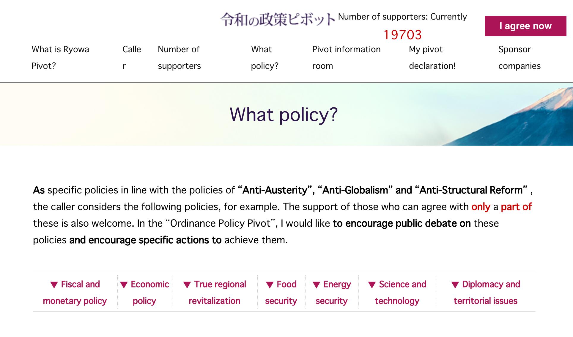 Reiwa Policy Pivot Screenshot