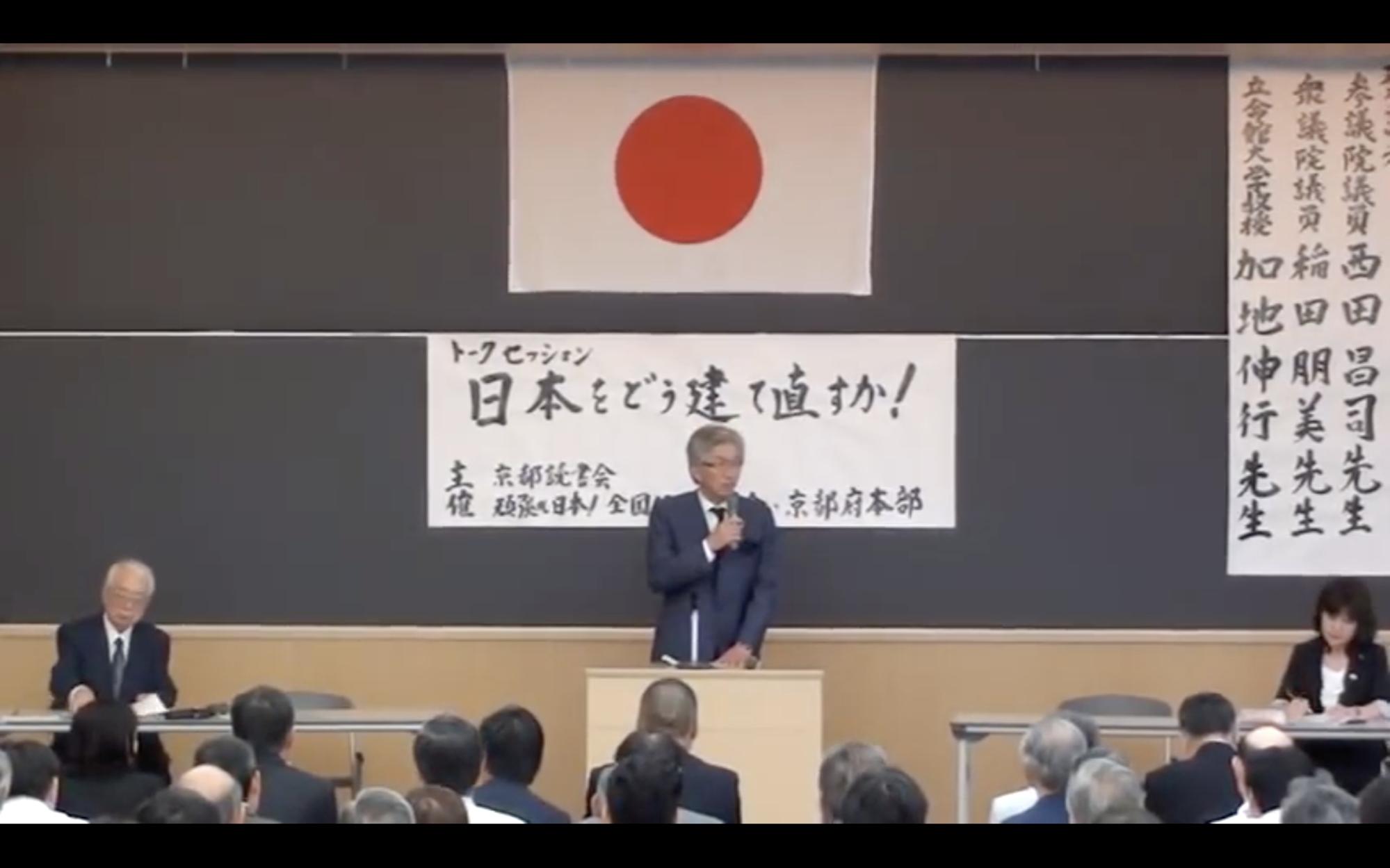 Nishida at Ganbare Nippon